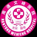 南通文峰医院(专业私密整形中心)