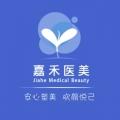 北京嘉禾医疗美容